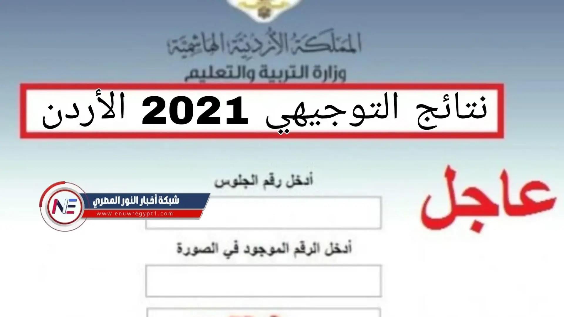 نتائج التوجيهي 2021 الأردن | رابط نتيجة الثانوية العامة الأردنية عبر رابط موقع وزارة التربية والتعليم الأردنية moe.gov.jo