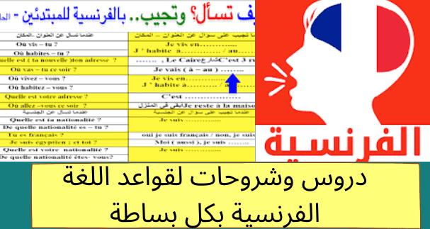 مهمة لكل مقبل على مباراة التعليم: دروس وشروحات لقواعد اللغة الفرنسية