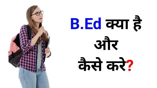 B.Ed क्या है और कैसे करे? - B.Ed Kya Hai | B.Ed Kaise Kare