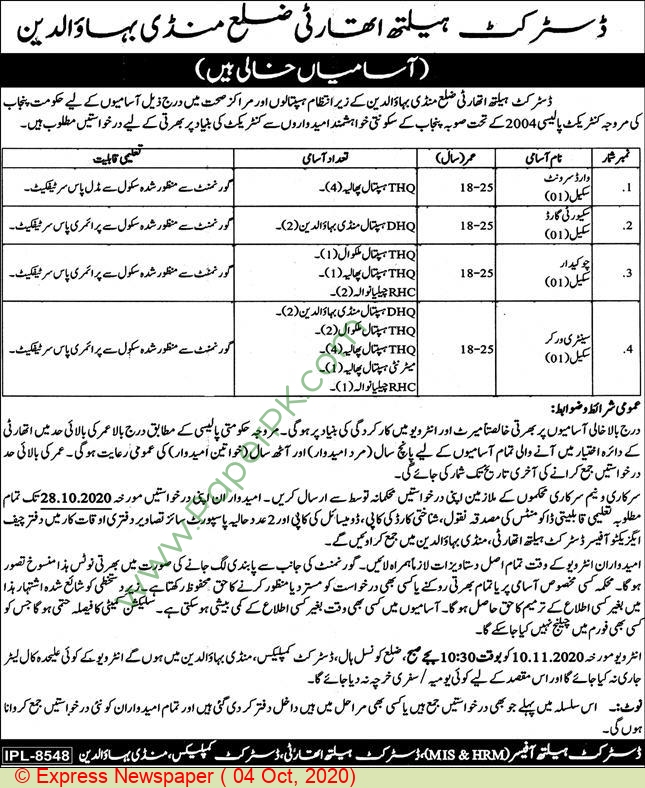 District Health Authority DHA Jobs 2020