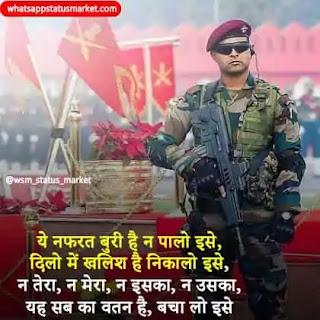 desh bhakti shayari 2020 in hindi photo