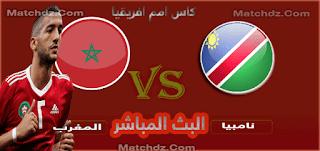 مشاهدة مباراة المغرب ونامبيا بث مباشر