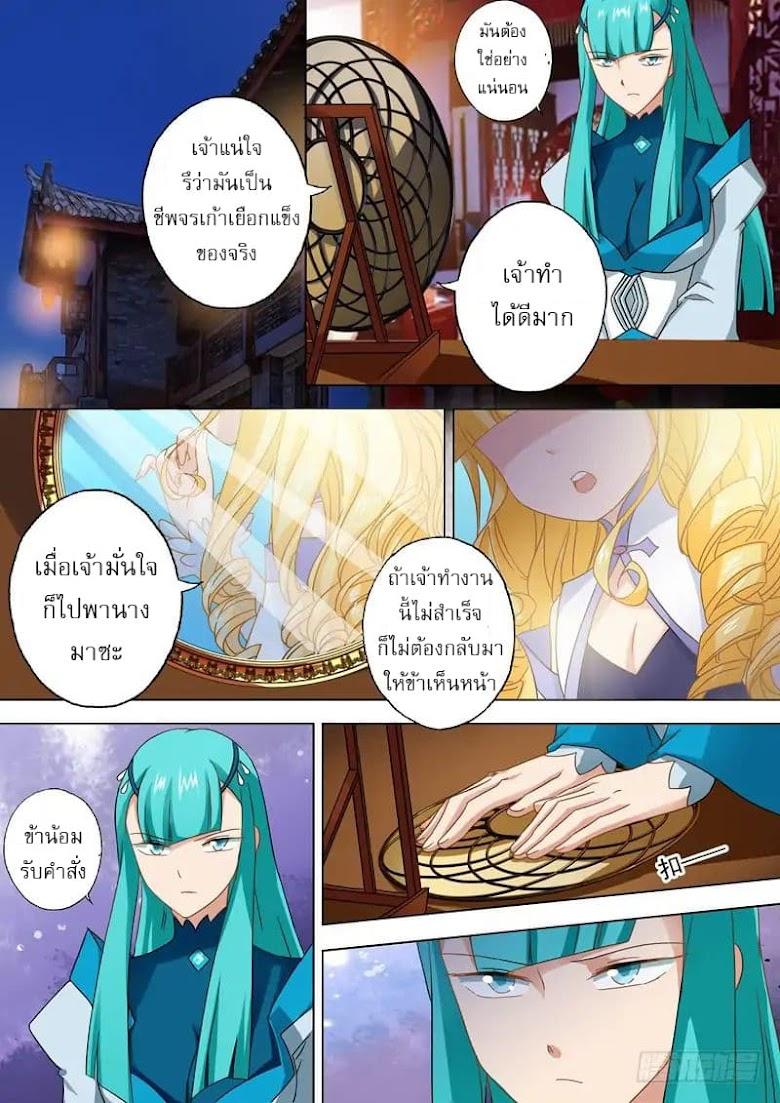 Spirit Sword Sovereign - หน้า 7