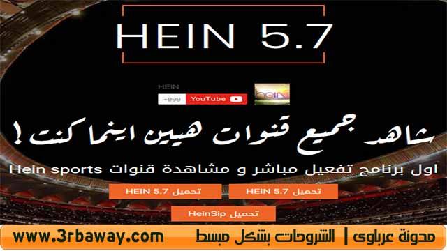 تحميل برنامج هيين hein التعليق العربي احدث اصدار 5.7