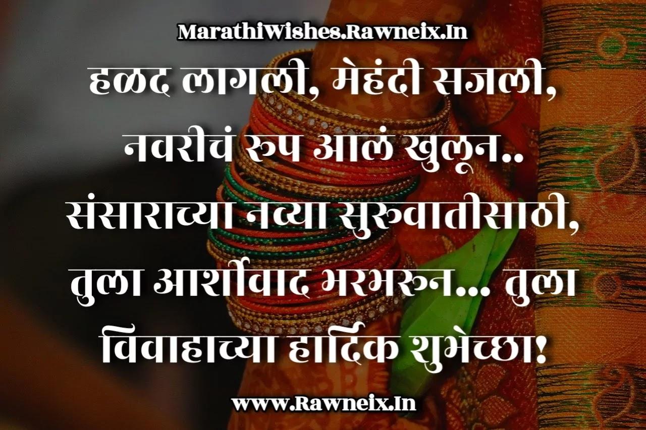 Just Married Couple Wishes In Marathi   Navin Lagnachya Shubhechha In Marathi