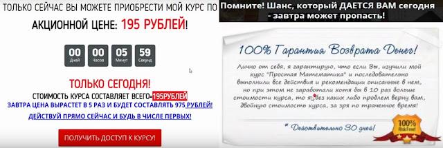 """Гарантия возврата средств"""