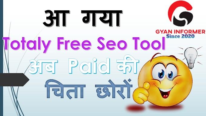 Free Seo App Or Website Analysis Tool In 2020