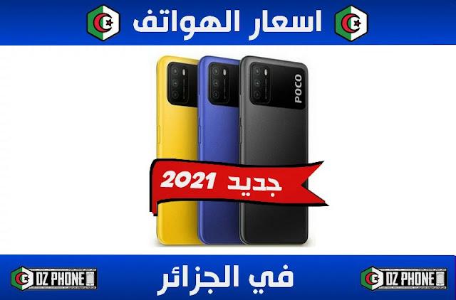 اسعار الهواتف في الجزائر Prix des Smartphones en Algerie 2021