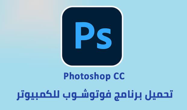 تحميل برنامج فوتوشوب للكمبيوتر ويندوز 7 يدعم اللغة العربية 2021
