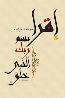 Kaligrafi Surat Al Alaq 2