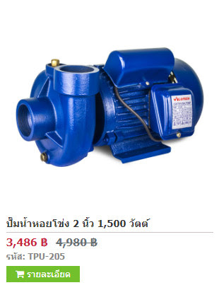 TPU-205