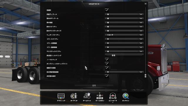 American Truck Simulator画質設定スクショ3