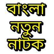 বাংলা নতুন নাটক ডাউনলোড - Bangla New Natok download