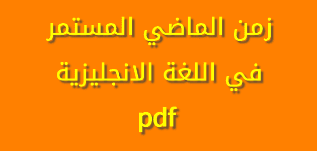 زمن الماضي المستمر في اللغة الانجليزية pdf