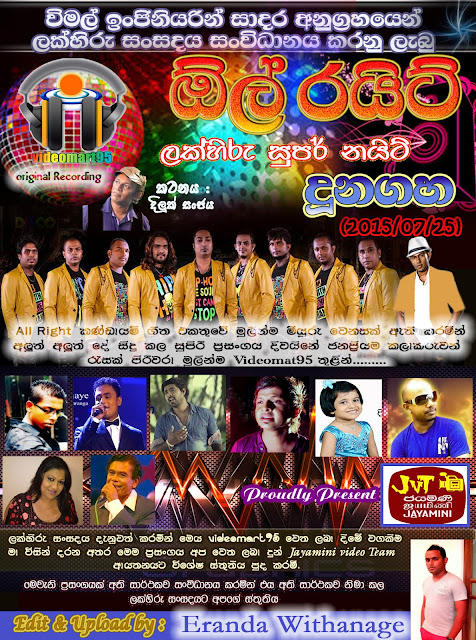 ALL RIGHT LIVE @ DUNAGAHA Lakhiru Super Night (2015.07.25)