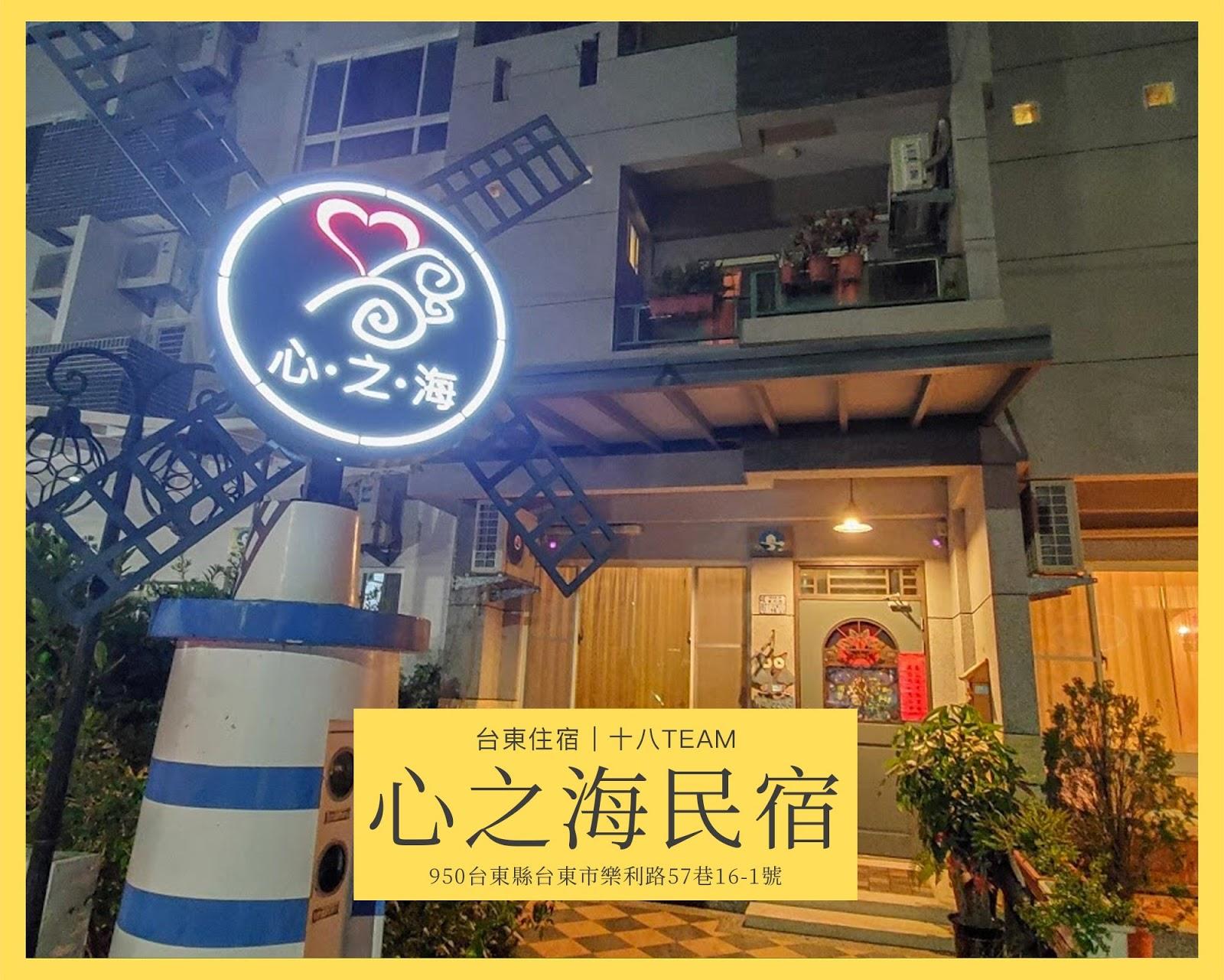 【台東旅遊】心之海民宿|感受臺東的熱情,在民宿裡彷彿回到家一般舒服!