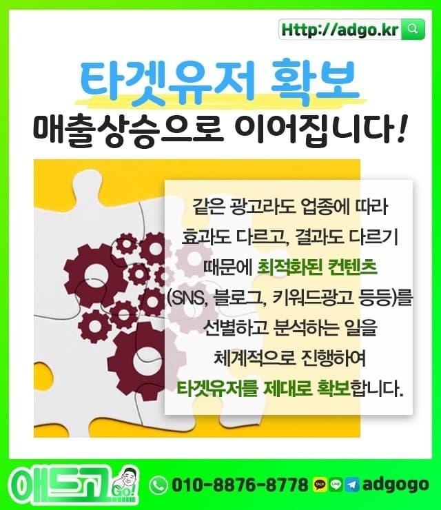 인천마케팅제휴