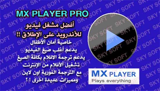 تحميل mx player pro مجانا 2018