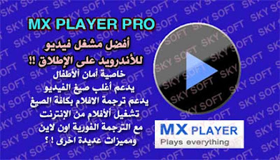 تحميل MX Player Pro,أفضل مشغل فيديو للاندرويد, MX Player Pro apk,تحميل mx player pro مدفوع,تحميل mx player pro مجانا 2018,mx player pro 1.9.24 apk,mx player pro 1.9.24 apk,افض مشغل فيديو للاندرويد,مشفل لبرامج بث القنوات مباشر,مشغل mx بدون اعلانات,