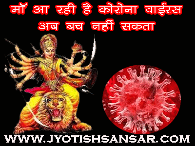 navratri aur corona virus remedies in hindi jyotish