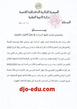 وزارة التربية الوطنية تقرر تمديد تعليق الدراسة بسبب فيروس كورونا