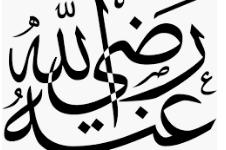 Penjelasan Tentang Gelar Radiyallahu Anhu, Hafidzullah dan Muttafaq 'Alaih.