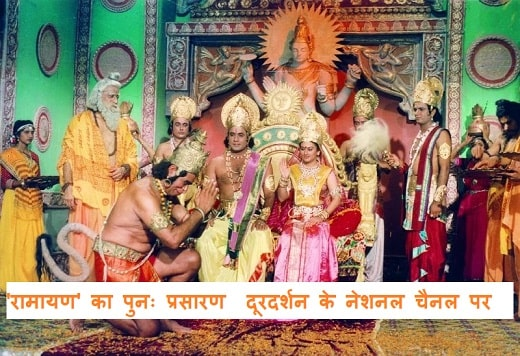 Watch Ramayan, twice a day on Doordarshan National Channel
