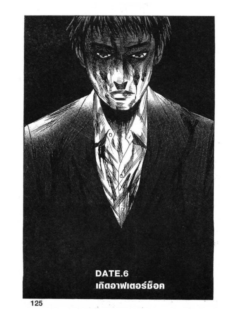 Kanojo wo Mamoru 51 no Houhou - หน้า 122