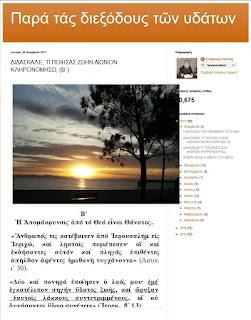 http://newanapalmoi.blogspot.gr/2017/11/blog-post_20.html