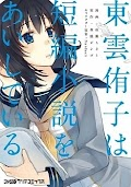 Shinonome Yuuko wa Tanpen Shousetsu o Aishite Iru