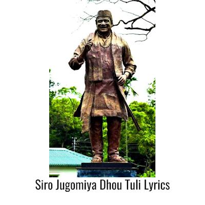 Siro Jugomiya Dhou Tuli Lyrics