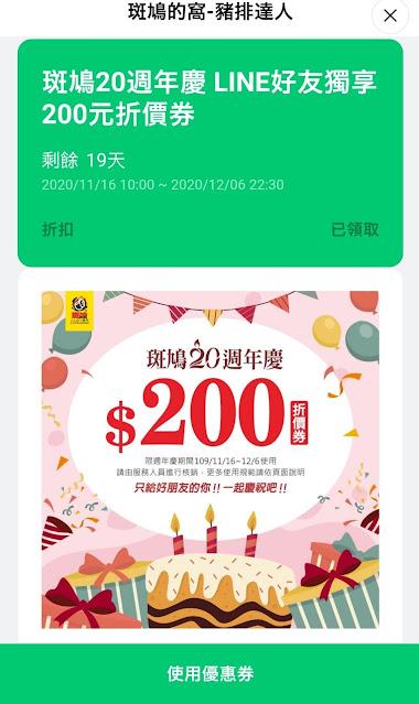 【斑鳩的窩】20週年慶,領200元折價券