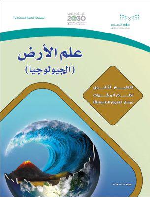 تحميل كتاب علم الأرض ـ الجيولوجيا pdf برابط مباشر