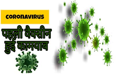 कोरोनावायरस वैक्सीन
