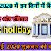 जुलाई में इन दिनों में बैंक बंद रहने वाली है | Bank holiday in July 2020