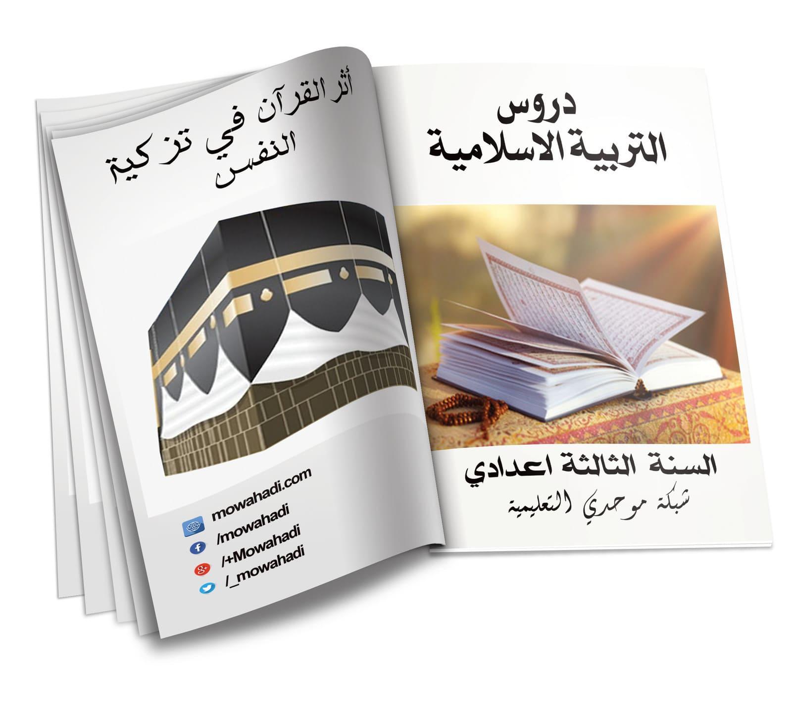 أثر القرآن في تزكية النفس