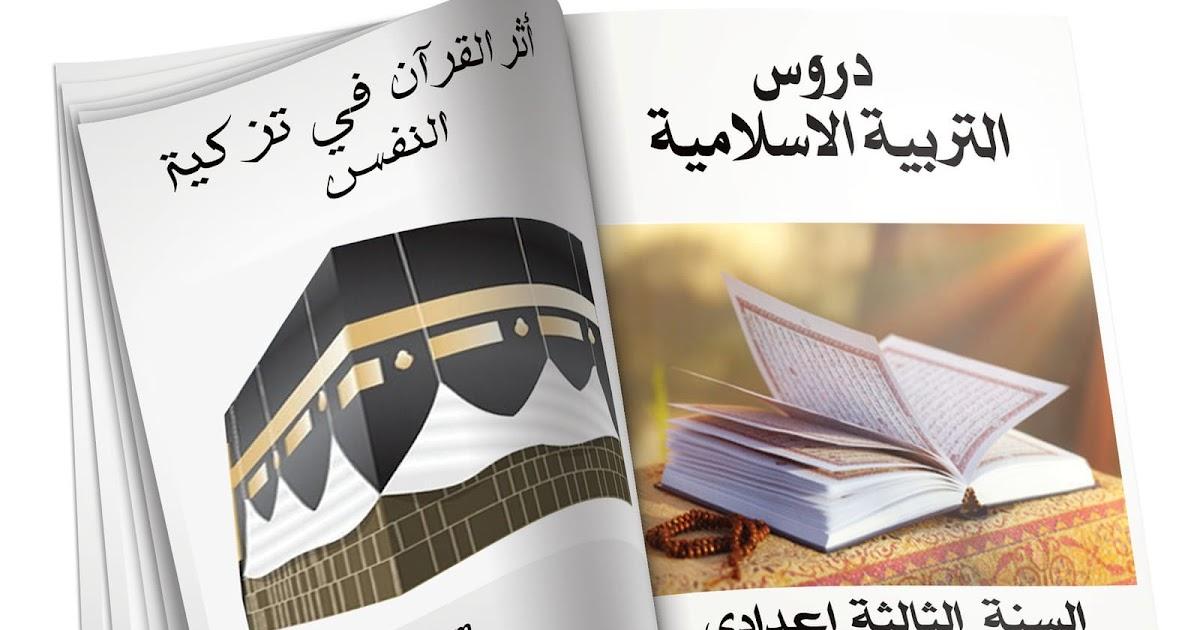 درس أثر القرآن في تزكية النفس للسنة الثالثة اعدادي