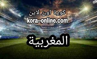 مشاهدة قناة المغربية الرياضية بث مباشر arryadia live hd