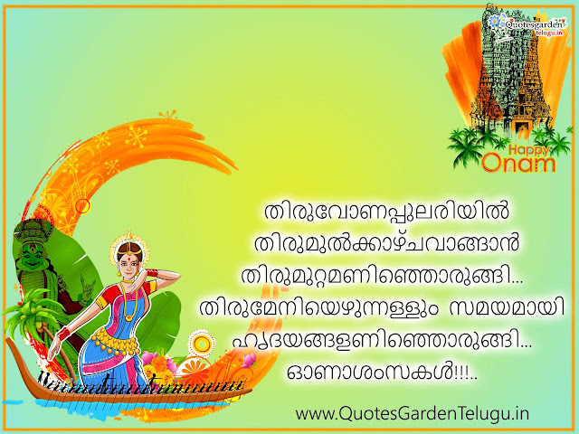 Happy Onam 2020 Greetings Wishes images Quotes in Malayalam Language