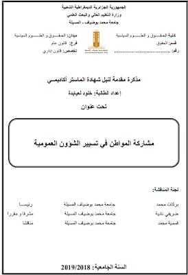 مذكرة ماستر: مشاركة المواطن في تسيير الشؤون العمومية PDF