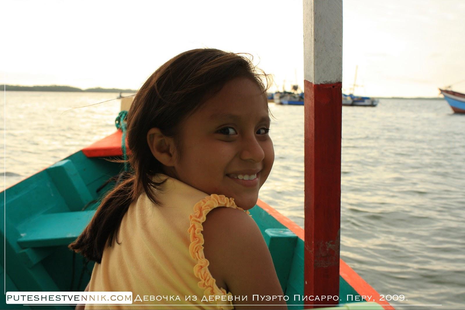 Девочка из деревни Пуэрто-Писарро