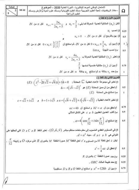 الامتحان الوطني لمادة الرياضيات شعبة العلوم التجريبية 2020