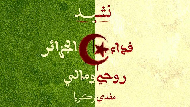 نشيد فداء الجزائر