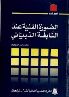 تحميل الصورة الفنية عند النابغة الذبياني - خالد محمد أحمد الزواوي pdf