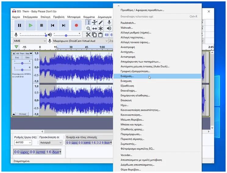 Audacity : Η κορυφαία δωρεάν εφαρμογή επεξεργασίας ήχου για Windows