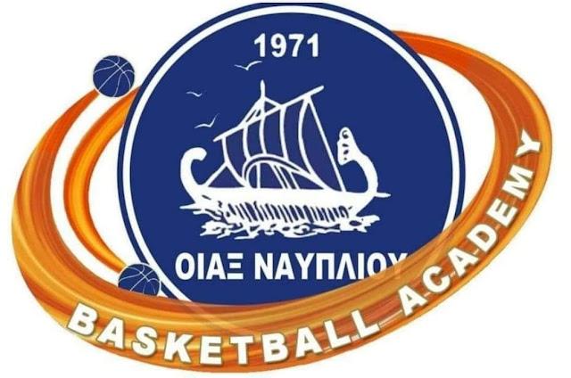 Ξεκινούν οι ακαδημίες μπάσκετ του Οίακα Ναυπλίου