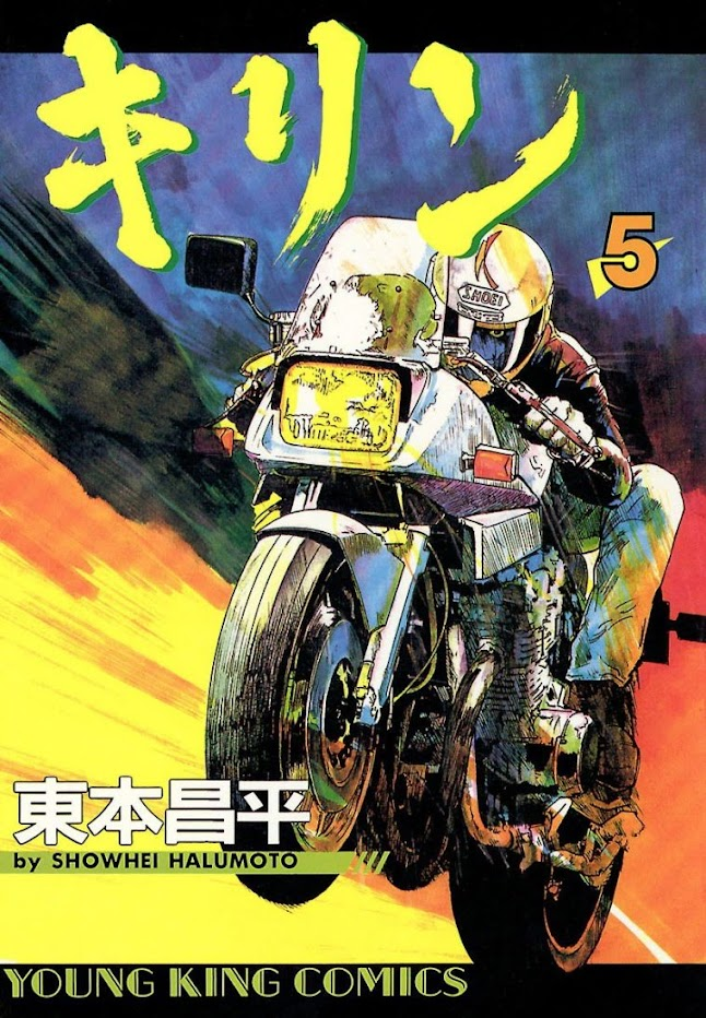 Kirin 5  東本昌平 Halumoto Showhei Young King Comics