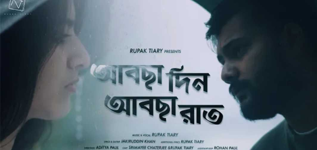 Abcha Din Abcha Rat Lyrics (আবছা দিন আবছা রাত) Rupak Tiary