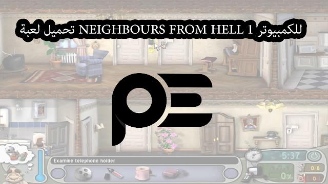 تحميل لعبة ازاى تخنق جارك للكمبيوتر الجزء الاول neighbours from hell 2020