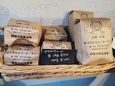 京都・大原 河太郎珈琲店